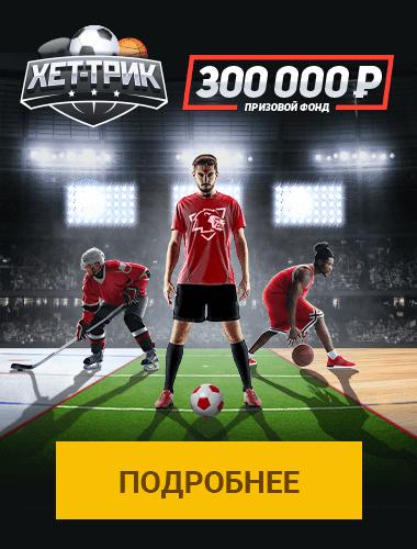 Ставки на спорт онлайн букмекерская контора леон com